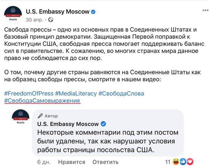 """США и """"свобода слова"""" - """"свобода слова - это когда Вы говорите то, что устраивает посольство США"""""""
