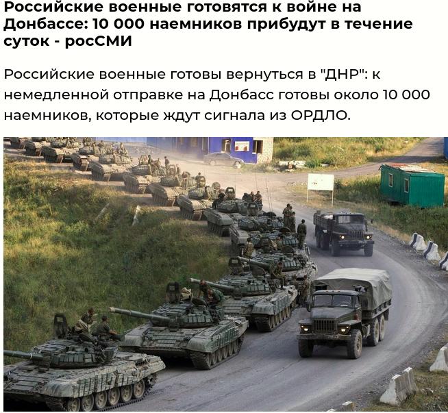 """Укр СМИ снова """"обнаружили русские войска"""", и на этот раз """"даже батарейка не села"""", и фото есть. Бедные мужики, уже 7й год """"мотаются"""", всё той же колонной, то в Грузию, тов Белоруссию, то вот """"вна"""", а уж """"вна"""" сколько раз, """"неполжимые укр сми врать не будут"""", тем более и фото есть - фотофакт можно сказать :)https://www.dialog.ua/war/224758_1614505769"""