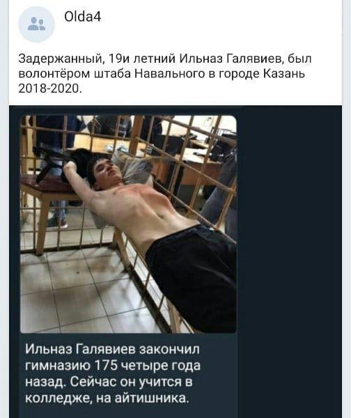 Убийца детей Галявиев - волонтёр штаба навального. Ещё какие то нужны доказательства. что навальнисты, это деструктивная секта, превращающая попавших в неё в отморозков и убийц ?