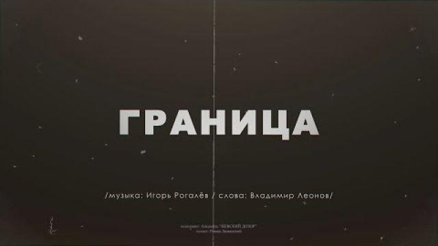 """""""ГРАНИЦА"""" - Гимн пограничников всех поколений"""